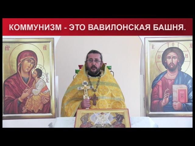 Коммунизм - это вавилонская башня. В день памяти патриарха Тихона.Священник Игорь Сильченков