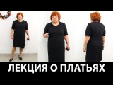 Лекция о платьях Какие линии кроя уменьшают фигуру Как не создать лишний объем  ...