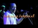 Александр Лаэртский ♛ Full Live 2010 г