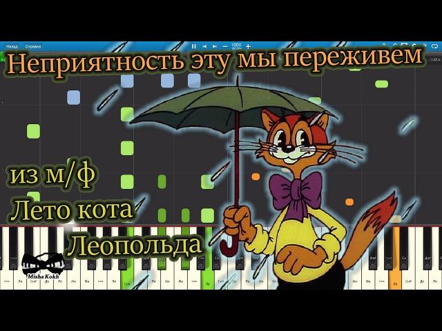 Неприятность эту мы переживем (из м/ф Лето кота Леопольда) (на пианино Synthesia cover) Ноты и MIDI