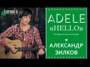 Как играть Hello Adele Урок на гитаре