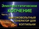ВЫСОКОВОЛЬТНЫЙ ГЕНЕРАТОР ДЛЯ КОПТИЛЬНИ СВОИМИ РУКАМИ. Ч. 3. ЭЛЕКТРОСТАТИЧЕСКОЕ КОПЧЕНИЕ