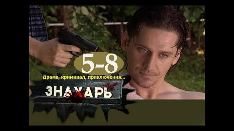 Сериал,ЗНАХАРЬ,серии 5-8,Фильм о предательстве самых близких,драма, криминал.