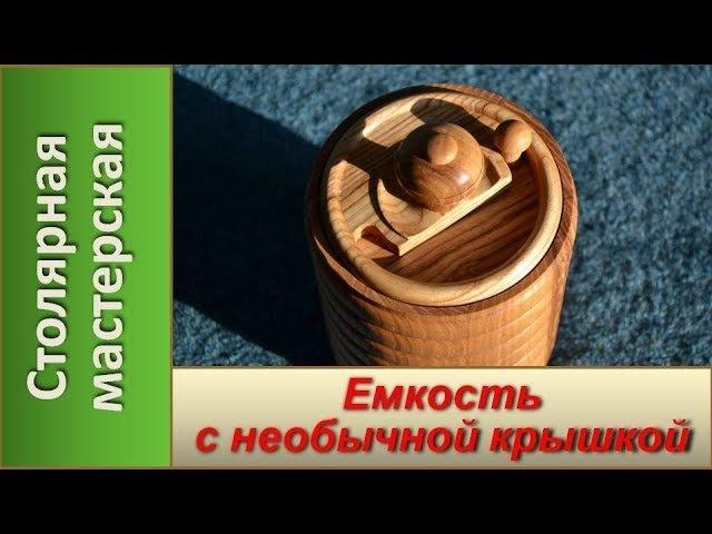 Емкость из дерева с необычной крышкой / Make a wooden pot