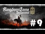 У меня проблема - я в Средневековье | Kingdom Come: Deliverance #9