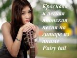 (Fairy Tail) Красивая и легкая японская песня на гитаре
