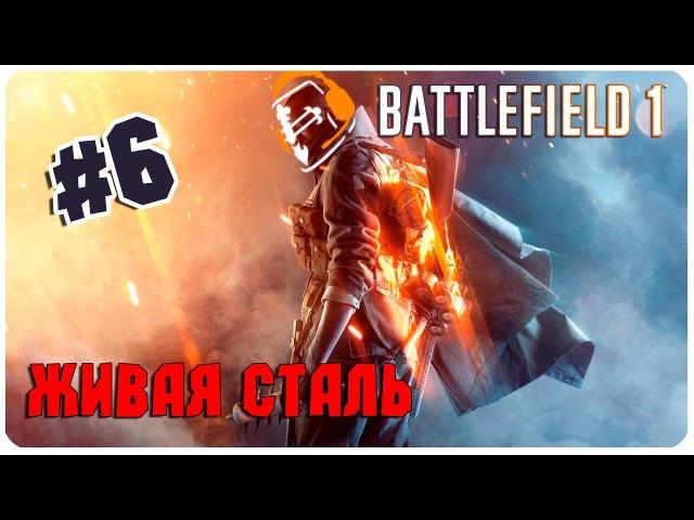 Battlefield 1 6 ➤Живаааая Сталь