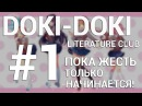 SHIZA CrewGTW Доки Доки Литературный клуб Doki Doki Literature Club 1 серия Snowly 2017 Русская озвучка
