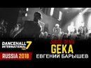 DANCEHALL INTERNATIONAL RUSSIA 2018 - ALL STYLES| JUDGE DEMO - GEKA BARYSHEV