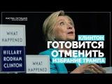 Клинтон готовится отменить избрание Трампа (Руслан Осташко)