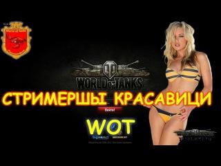 ТОП Девушек,Красавиц(Стримерш) В World of Tanks!!!