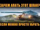 ВЫВОД ИЗ ИГРЫ FCM 50t С ЛЬГОТАМИ ВСЕ ЕЩЕ КАБЗДЕЦ World of Tanks
