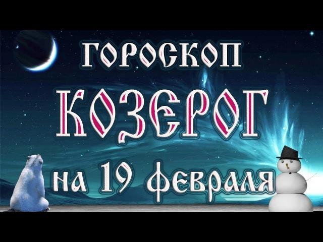 Гороскоп на 19 февраля 2018 года Козерог. Полнолуние через 11 дней
