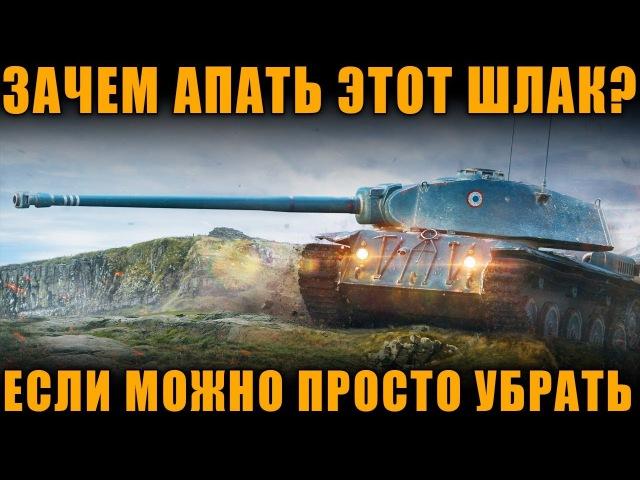 ВЫВОД ИЗ ИГРЫ FCM 50t | С ЛЬГОТАМИ ВСЕ ЕЩЕ КАБЗДЕЦ [ World of Tanks ]