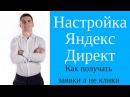 Полный курс по Яндекс Директ. Как настроить Яндекс Директ? РСЯ Поиск Ретаргетинг!