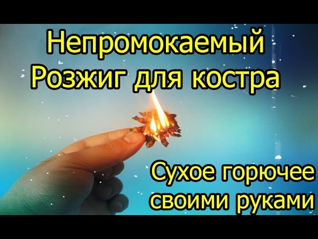 Как сделать крутой непромокаемый розжиг для костра своими руками. Розжиг для мангала. Сухое горючее. rfr cltkfnm rhenjq ytghjvjr