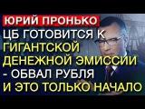 Юрий Пронько 31.08.2017 -  И ЭТО ТОЛЬКО НАЧАЛО...