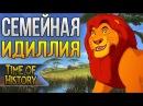 26 Король Лев Отношения в семье Муфасы анализ