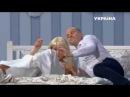 Первая брачная ночь Шоу Братьев Шумахеров