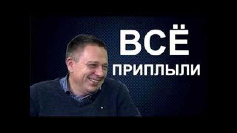 Степан Демура: Все очень серьезно до КРАХА 6 месяцев ! (12.11.17)