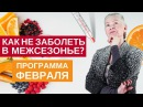 Как не заболеть в межсезонье Программа февраля от Н Г Байкуловой
