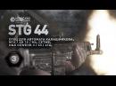 StG 44 – отец всех штурмовых винтовок АК AR15 / M16 HK 416 G3 CETME