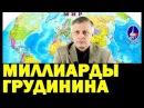 Валерий Пякин МИЛЛИАРДЫ ГРУДИНИНА 15.01.2018