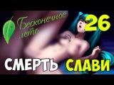 Everlasting Summer #26 - Смерть Слави Озвучка в два голоса!