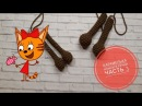 Мастер - класс по вязанию Карамельки Три кота. Часть 3