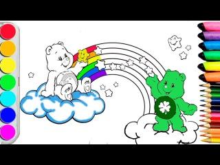 Раскраски для детей//Учим цвета и рисовать//Заботливые мишки//Care Bears