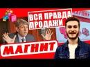 Сергей Галицкий Вся правда продажи Магнит