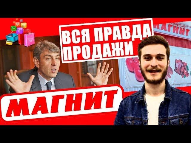 Сергей Галицкий Вся правда продажи Магнит смотреть онлайн без регистрации