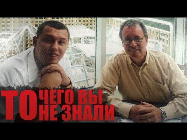 Эксклюзив: То чего вы не знали о Владимире Мунтяне / Крейг Питтс