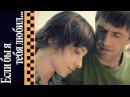 фильм Если бы я тебя любил... мелодрама (2010) - Hahwbj Bsb