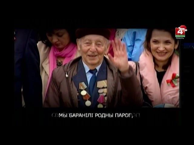 Беларусь-4 Гомель (30.12.2017) Первый конец эфира в 16:9