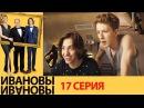 Ивановы Ивановы 17 серия комедийный сериал HD