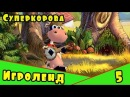 Оригинальное прохождение игры Супер Корова Серия 5