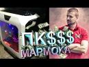 Сколько стоит ПК Мармока