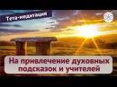 Тета-медитация на привлечение духовных подсказок и учителей (Ева Ефремова)
