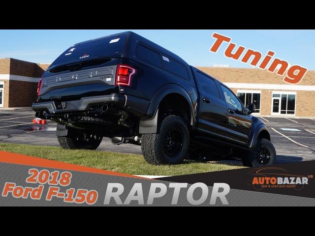 2018 Ford F-150 Raptor Tuning видео. Тест драйв Форд Раптор Тюнинг 2018 на Русском. Авто из США.