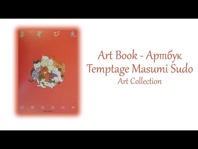 Temptage Masumi Sudo Art Collection