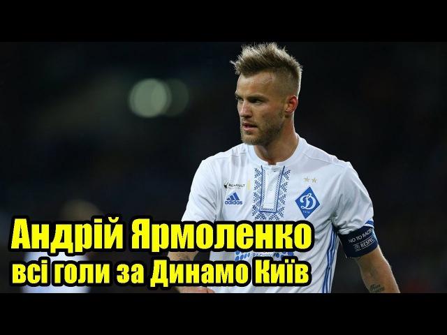 Всі голи Андрія Ярмоленка за Динамо Київ | Andriy Yarmolenko all goals for Dynamo Kyiv