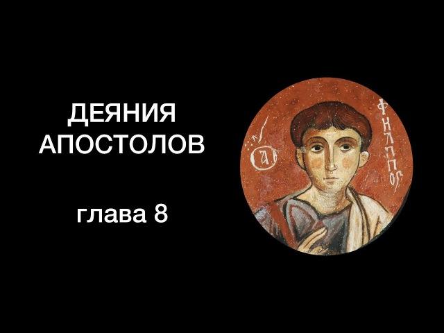 Деяния апостолов, глава 8