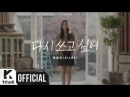 MV Ailee 에일리 I Can 다시 쓰고 싶어 Flower ever after 이런 꽃 같은 엔딩 OST Part 3