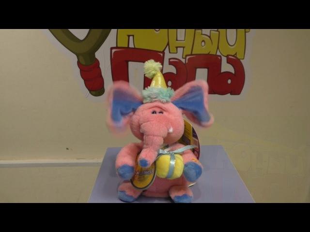 Поющая игрушка Слоненок Фантик - песня С днем рождения