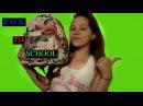BACK TO SCHOOL Покупки к школе Последний день лета KELLEYA