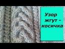 Спицы Жгут косичка Узор №5