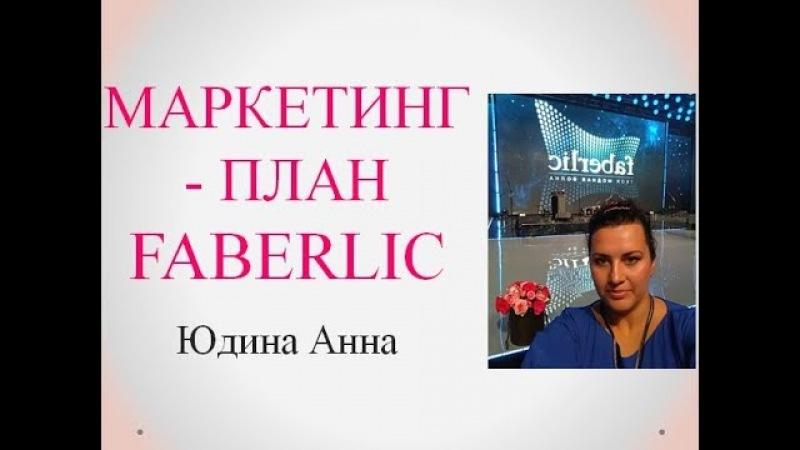 Маркетинг-план компании Фаберлик. Юдина Анна