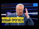 Срочно Ванга Жириновский пообещал России СТРАШНОЕ а также НАЗВАЛ ИМЯ будущег