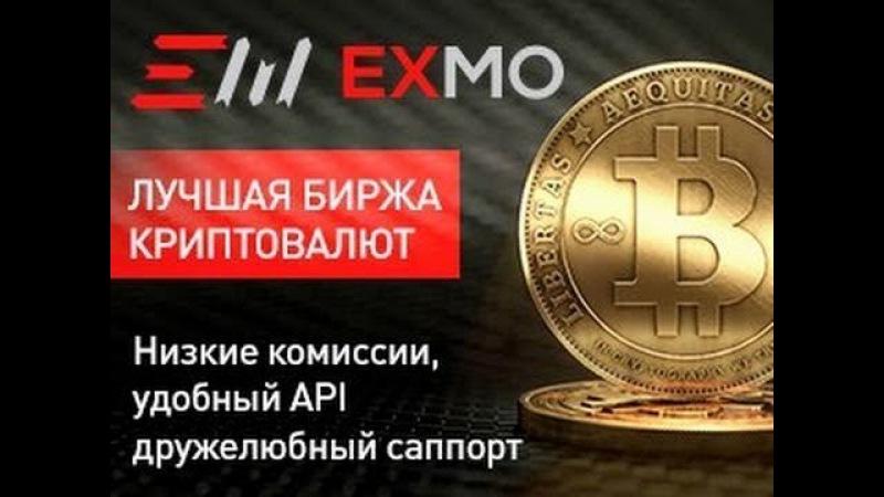 Все о БИРЖЕ EXMO Создать кошелек криптовалюты на бирже Эксмо
